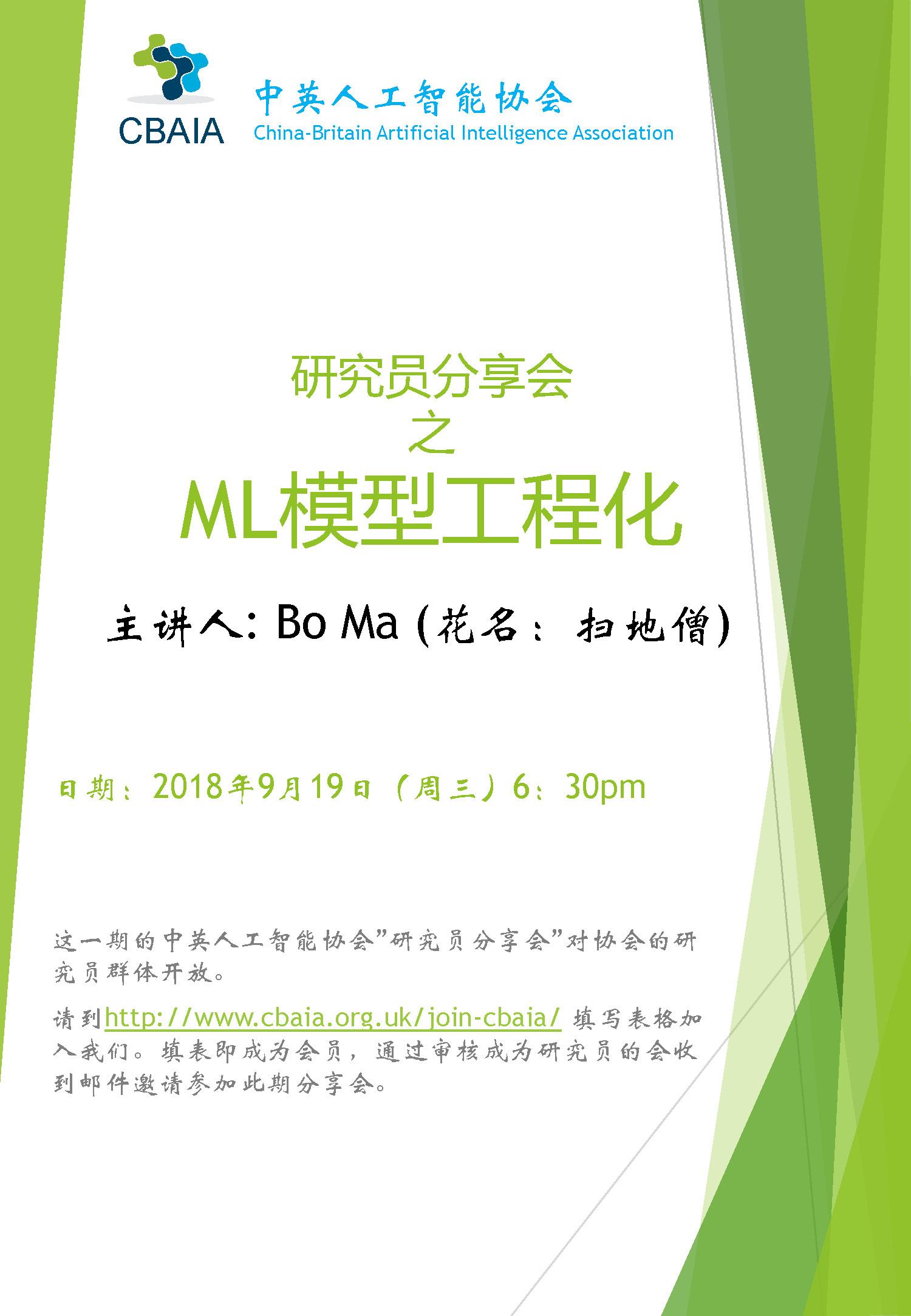 【研究员分享会】ML模型工程化 – by Bo Ma