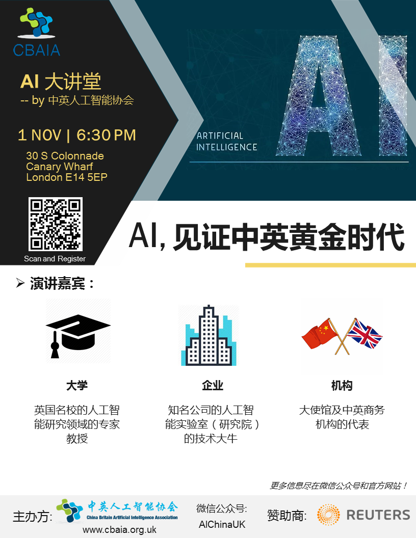 【活动预告】2018秋季AI大讲堂: AI, 见证中英黄金时代