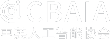 中英人工智能协会 China-Britain Artificial Intelligence Association
