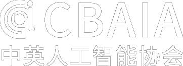 中英人工智能协会 (SBAIA - China-Britain Artificial Intelligence Association)