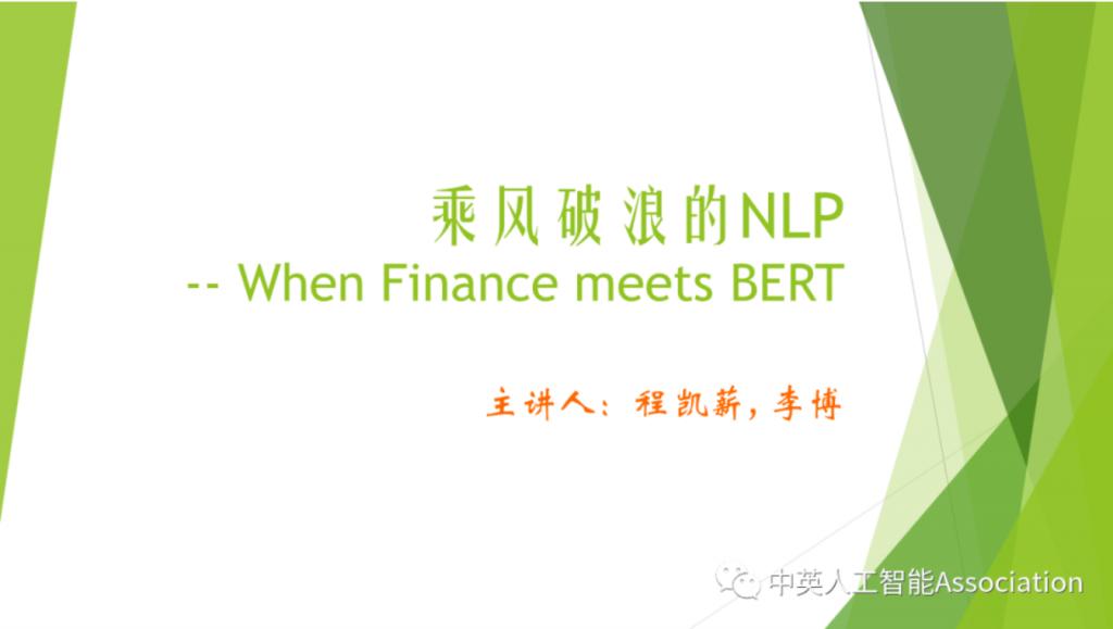 【AI Cloud Workshop】When Finance meets BERT