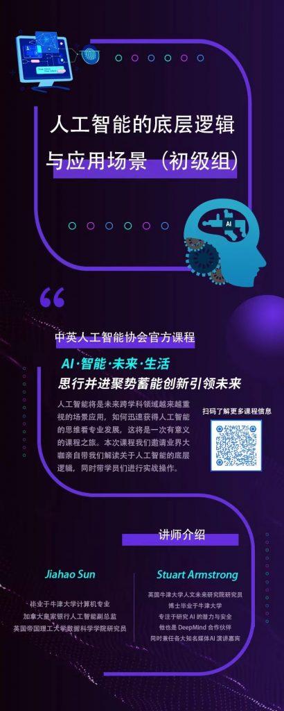 人工智能的底层逻辑与应用场景(初级)
